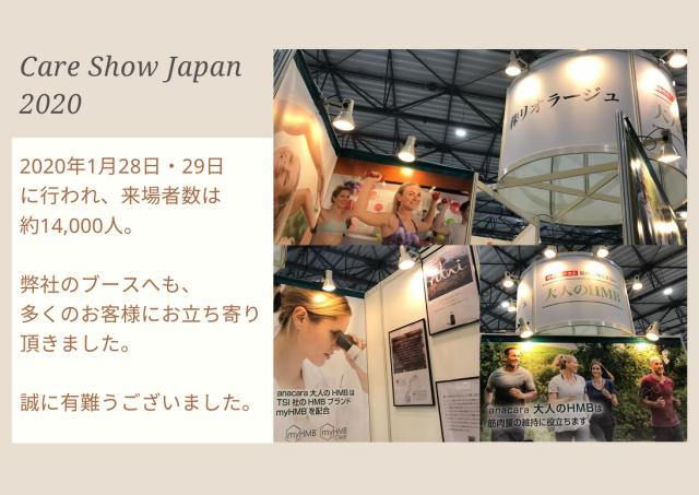 ケアショージャパン2020盛況